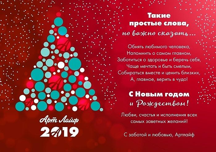 Артлайф поздравляет с Новым 2019 годом!