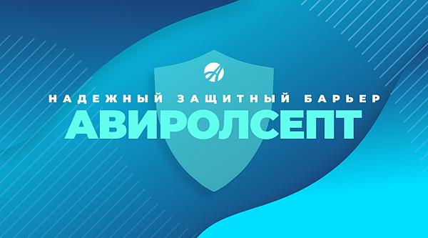 АвиролСепт